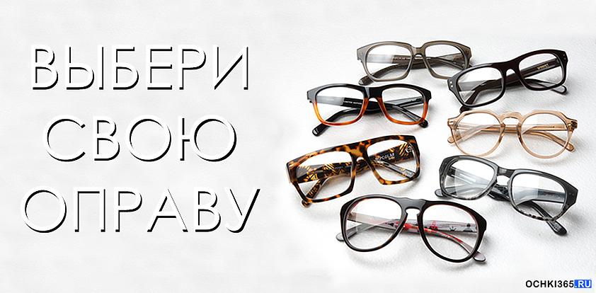 5f23e8d6009d Солнцезащитные очки купить или заказать в интернет-магазине ochki365.ru