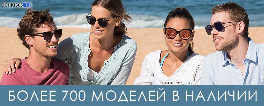 https://ochki365.ru/images/upload/8F8yIkSl3VU.jpg