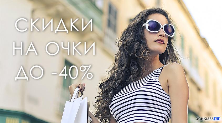 https://ochki365.ru/images/upload/Fotolia_66815720_M-e1412601011838.jpg