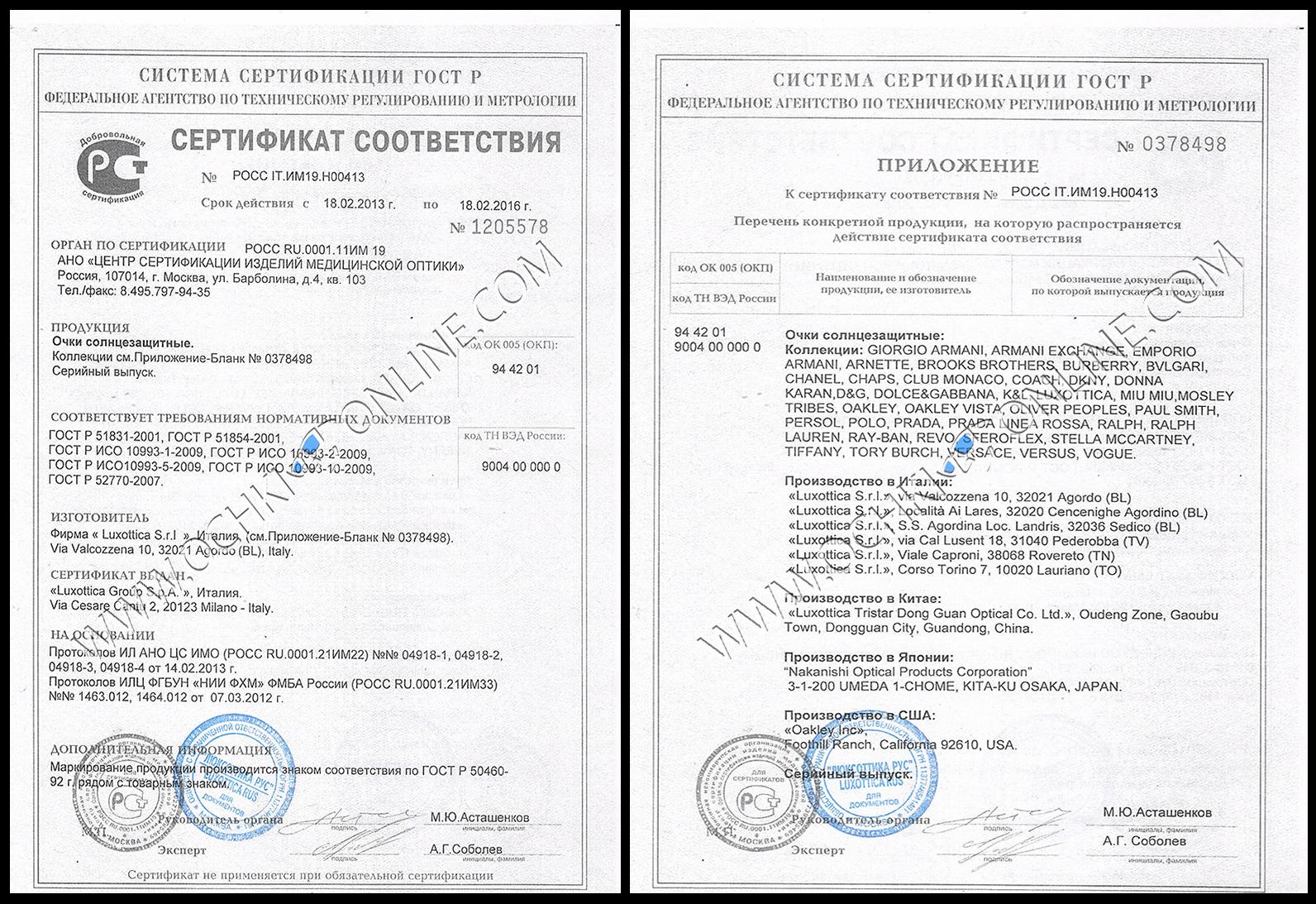 Сертификаты соответствия Luxottica Group S.p.A.